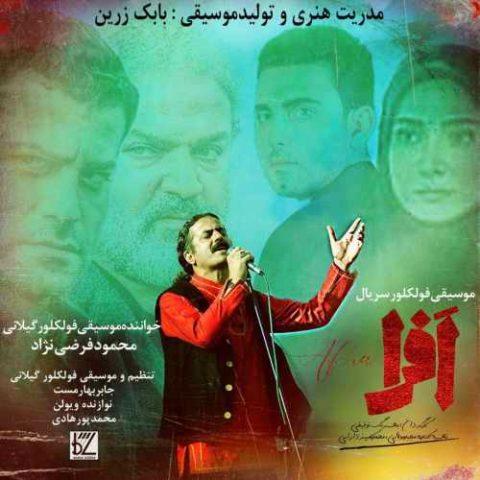 محمود فرضی نژاد موسیقی فولکلور سریال افرا