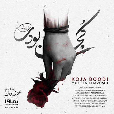 محسن چاوشی کجا بودی